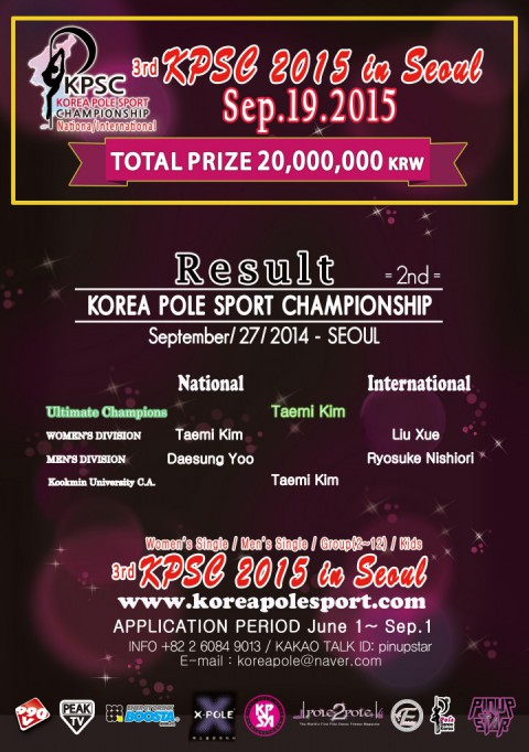 Korea Pole Sport Championship 2015 (Advert)